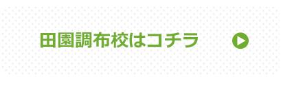 鎌倉校_03